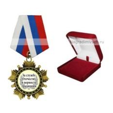 Орден За службу Отечеству и верность традициям