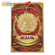 Подарочная медаль в открытке Лучший пожарный