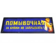 Табличка на дверь Помывочная