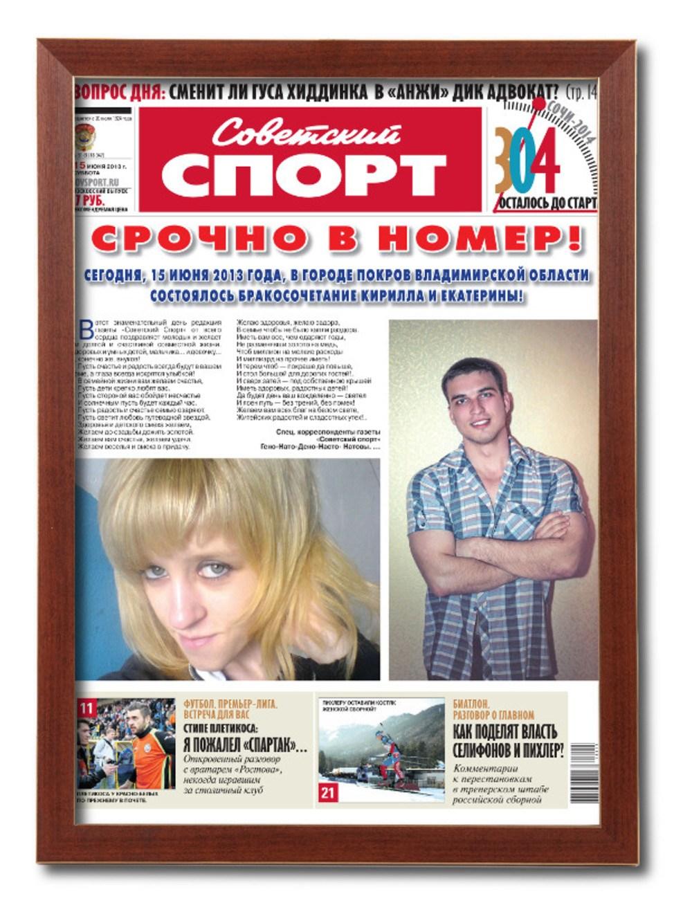 Поздравительная газета Советский спорт на свадьбу