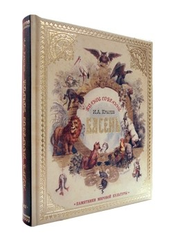Книга Полное собрание басен