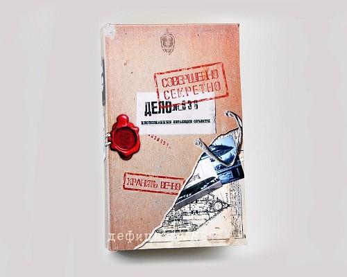 Книга-сейф «Дело №536»