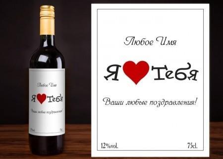 Этикетка на вино Я люблю тебя
