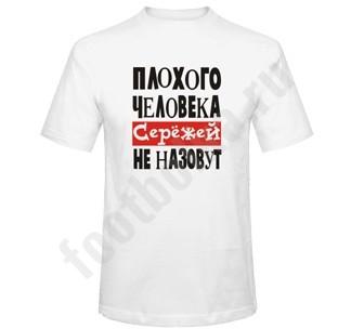 Мужская футболка Плохого человека СЕРЕЖЕЙ не назовут