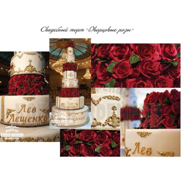 Торт «Дворцовые розы»