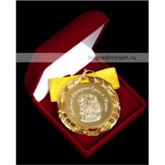 Медаль Любимой к 8 марта