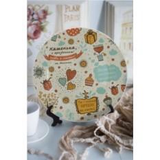 Декоративная тарелка с вашим текстом С праздником!