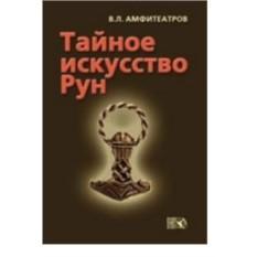 Книга Тайное искусство рун
