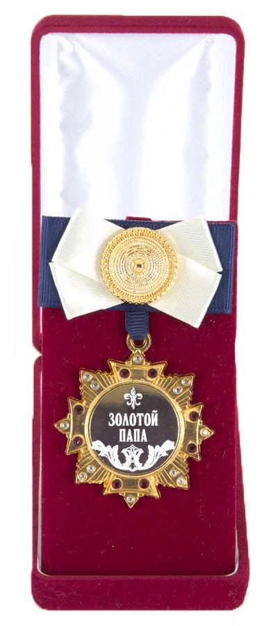 Орден с сине-белым бантом Золотой папа