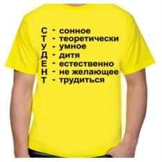 Футболка с надписью СТУДЕНТ