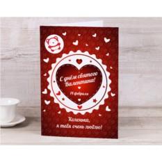 Именная открытка Валентинов день