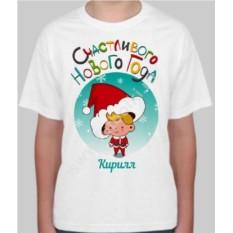 Детская именная футболка Счастливого нового года