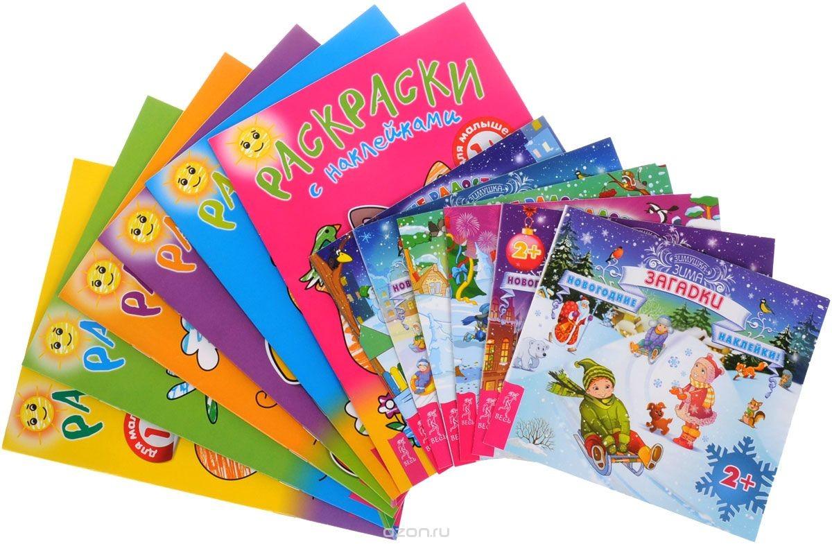 Комплект из 12 Новогодних книг с наклейками