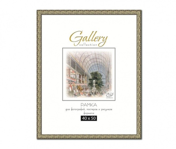 Кремовая фоторамка Gallery 40х50
