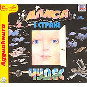 Аудиокнига MP3 «Алиса в Стране чудес»