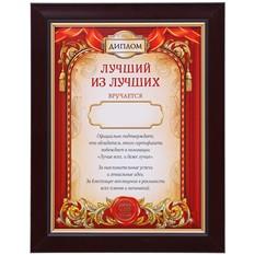Подарочный диплом «Лучший из лучших»