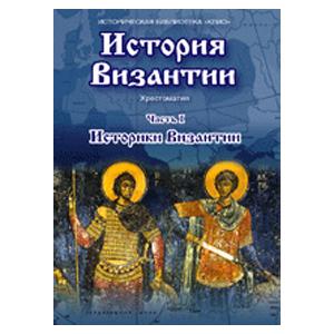 «Историки Византии»