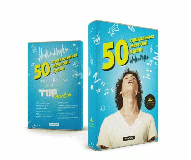 Обложка 50 прикольных мелодий храпа