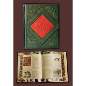 Книга Настольная книга охотника