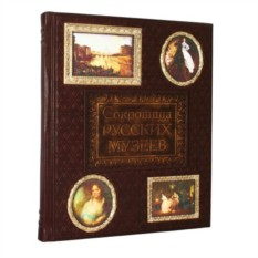 Подарочное издание «Сокровища русских музеев»