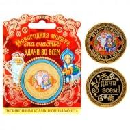 Новогодняя монета «Удачи во всем!»