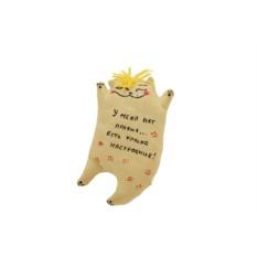 Веселый котик С настроением