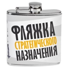 Фляжка для напитков Стратегического назначения