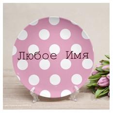 Тарелка Pink Dots