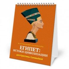 Именной настольный календарь Египет: истоки цивилизации