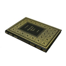 Книга Исторические предания Корана