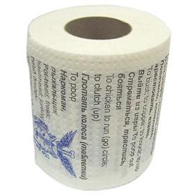 Туалетная бумага русско-английский разговорник ч.2