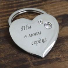 Брелок с гравировкой Heart