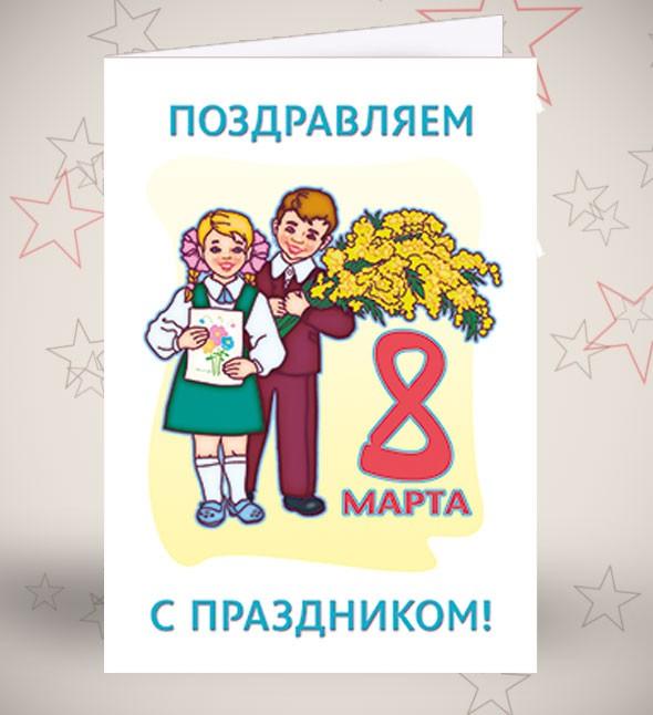 Поздравительная открытка «Мимоза для учителя»