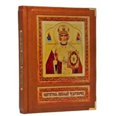 Подарочная книга Святитель Николай Чудотворец