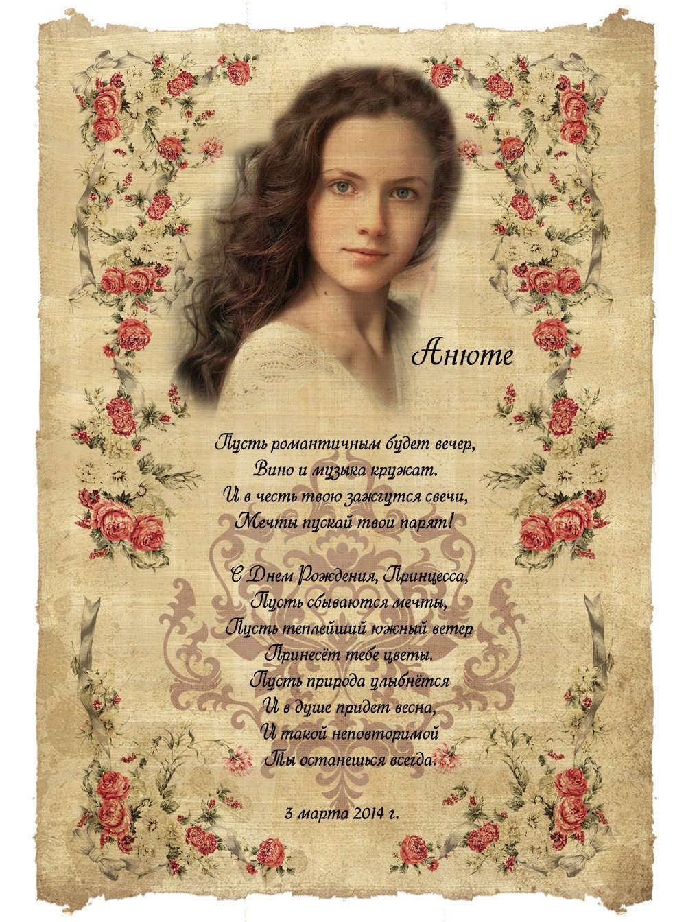 Портрет поздравления с днем рождения женщине
