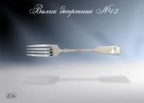 Десертная серебряная вилка № 15