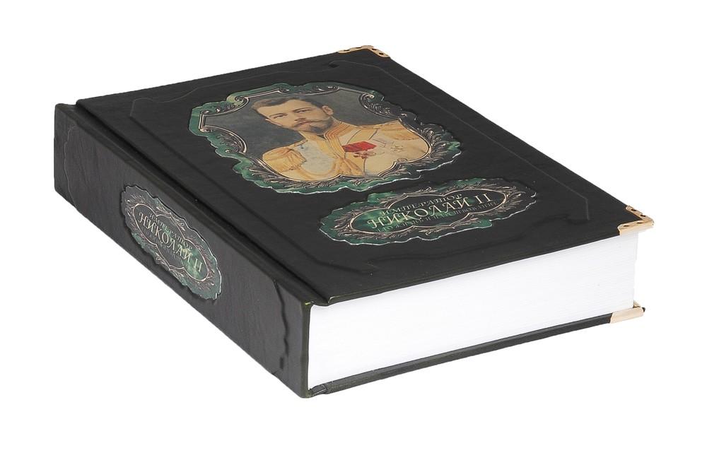 Книга Император Николай II