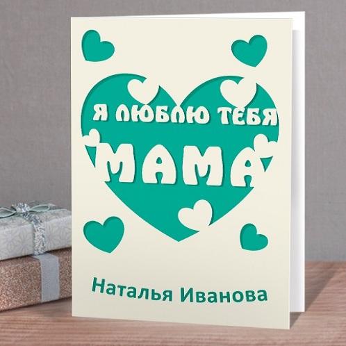 Именная открытка Я люблю тебя мама