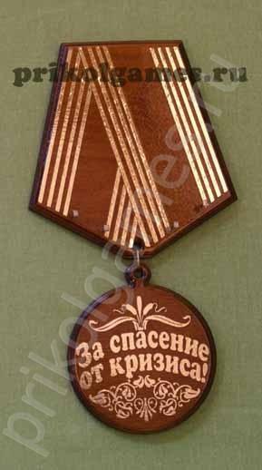 Деревянная настенная ключница Медаль.