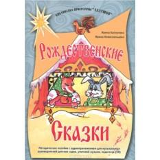 Рождественские сказки. Методическое пособие (+CD)