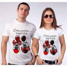 Парные футболки Стильная парочка