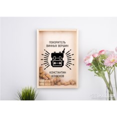 Копилка для винных пробок «Покоритель винных вершин»