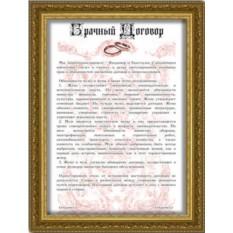 Свадебный плакат Брачный Договор, 40Х60 см. в раме