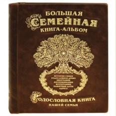 Коричневая большая семейная книга Родословное древо