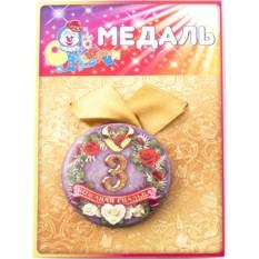 Медаль Кожаная свадьба