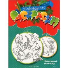 Книга-раскраска Новогодний маскарад с наклейками