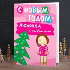 Именная открытка Розовая елочка
