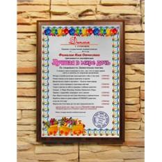 Подарочный диплом Лучшая в мире дочь