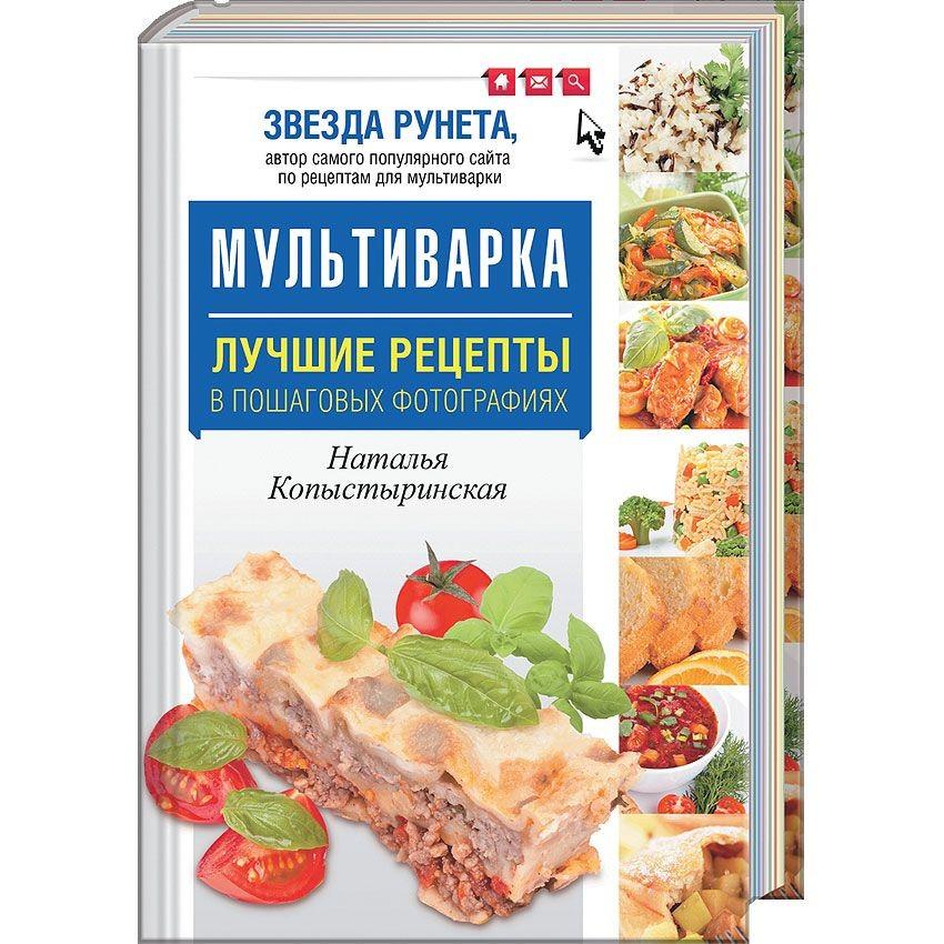 Книга Мультиварка. Лучшие рецепты в пошаговых фотографиях