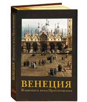 Книга «Венеция. Живопись века Просвещения»